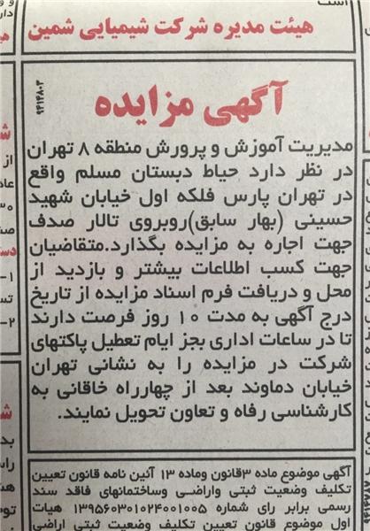 اجاره «حیاط مدرسه ابتدایی» در تهران+سند
