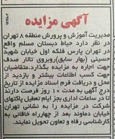 روش جدید مدارس برای درآمدزایی رونمایی شد +عکس