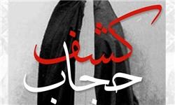 اشکال-و-انواع-حجاب-و-پوشش-در-ادیان-مختلف