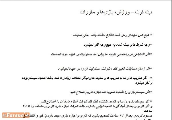 پای قمارخانهها هم به ایران باز شد +عکس