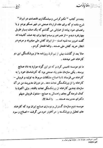 نامه مدیر 95ساله درباره مرگ برندهای ایرانی و دستور نعمتزاده