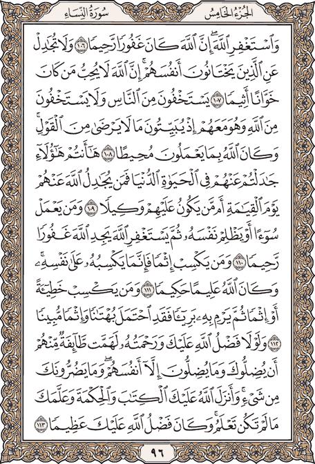 صبح خود را با قرآن آغاز کنید؛ صفحه 96 +صوت