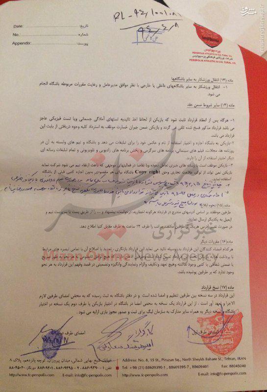 عکس/ رونمایی از قرارداد رضاییان و پرسپولیس