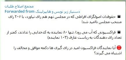 رأی معنادار به حقوقدان انقلابی/ مقابله با فتنه علت مخالفت با کدخدایی