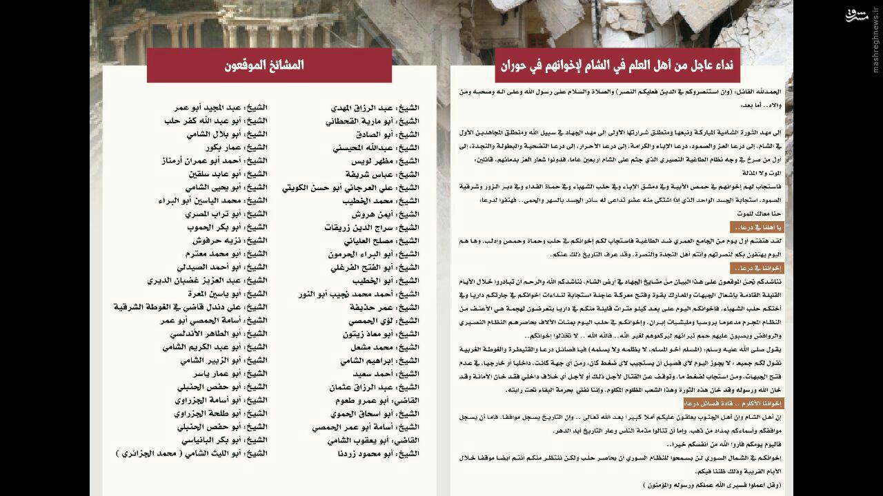 تلاش تروریستها برای مشتعل کردن جبهه جنوبی سوریه+سند