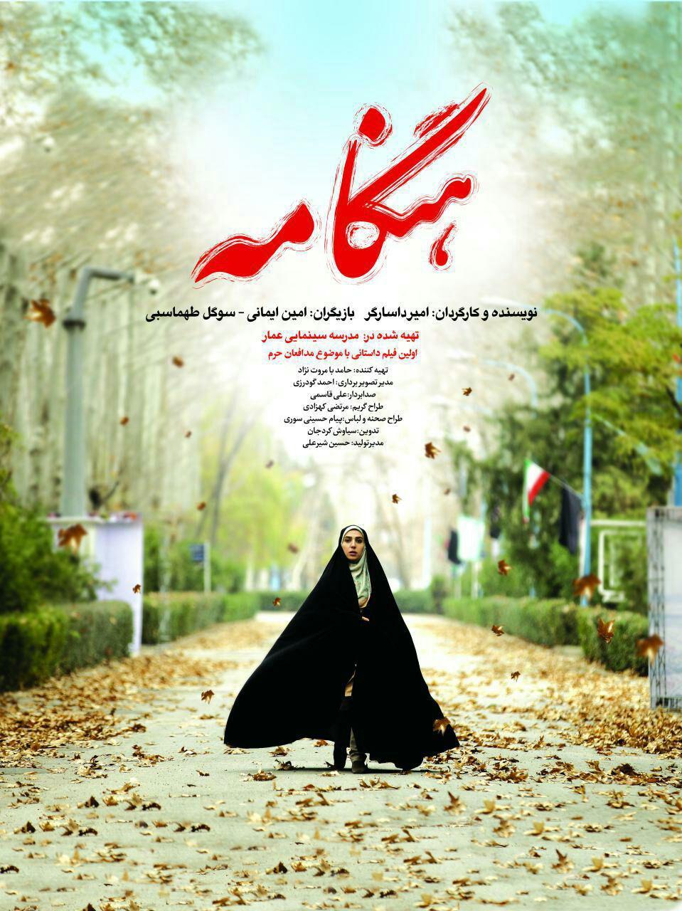 «هنگامه» به استقبال شهید مدافع حرم رفت