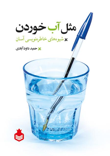مثل آب خوردن خاطره بنویس