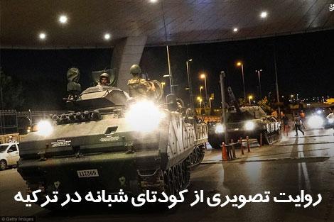 عکس/ اجساد کشتهشدگان توسط ارتش ترکیه