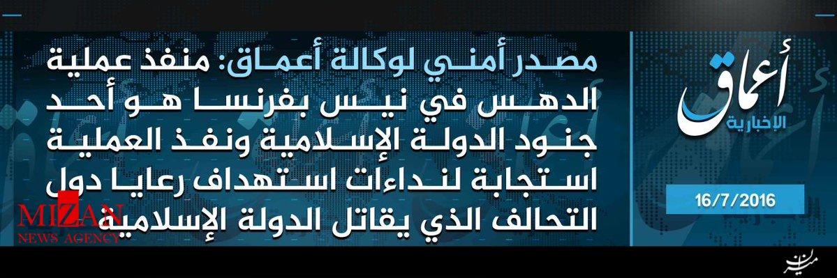 داعش رسما مسئولیت حمله به شهر نیس را برعهده گرفت +بیانیه