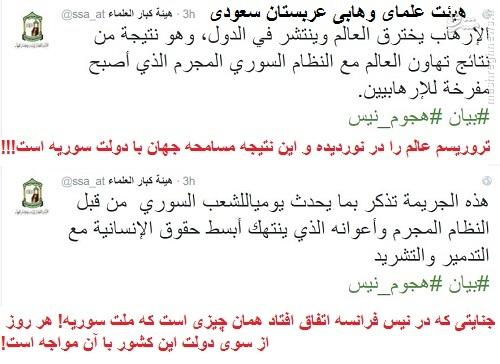 محکومیت حمله تروریستی فرانسه توسط علمای وهابی سعودی+عکس