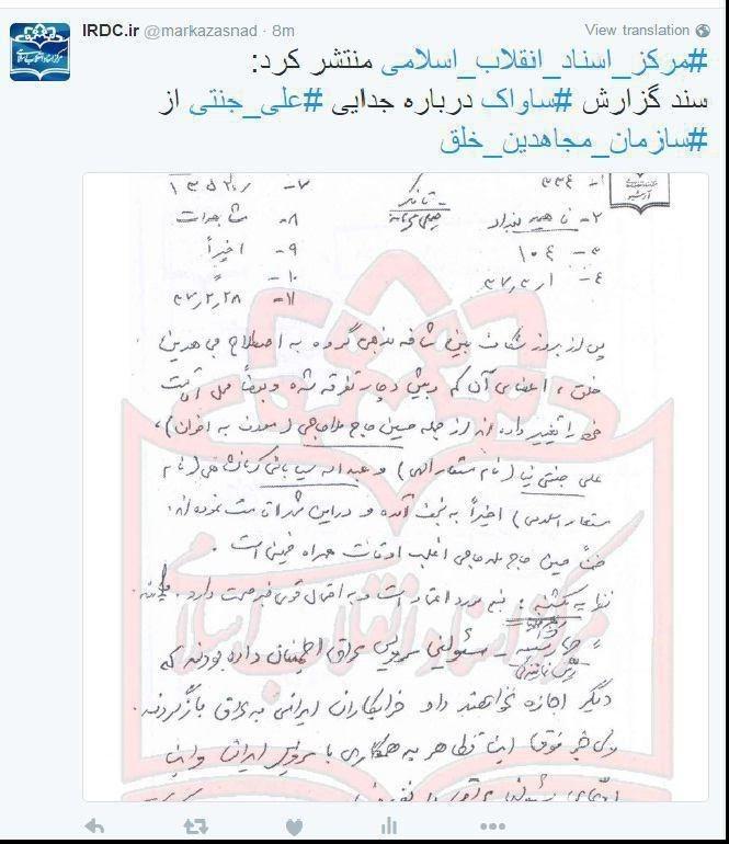 سند گزارش ساواک درباره جدایی علی جنتی از سازمان منافقین