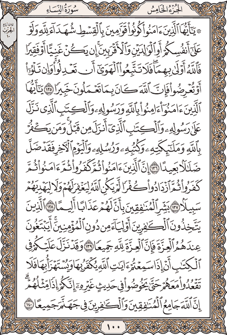 صبح خود را با قرآن آغاز کنید؛ صفحه 100+صوت
