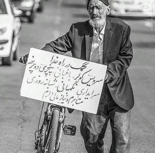 عکس/ این مرد هم فیش حقوق ندارد