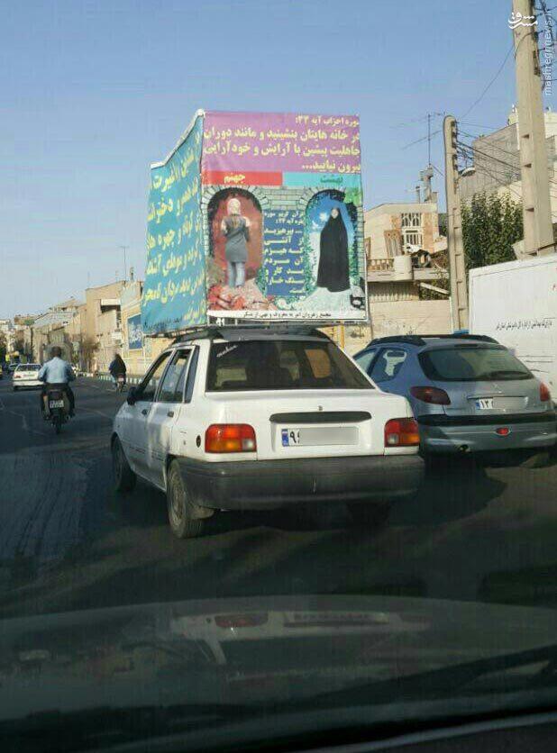 عکس/ تبلیغ حجاب توسط یک شهروند قمی