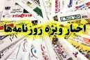 دستگیری تیم جاسوسی در تبریز/ تسهیلات نجومی برای برخی مدیران/ دليل قطع پخش رقابتهاي يورو 2016
