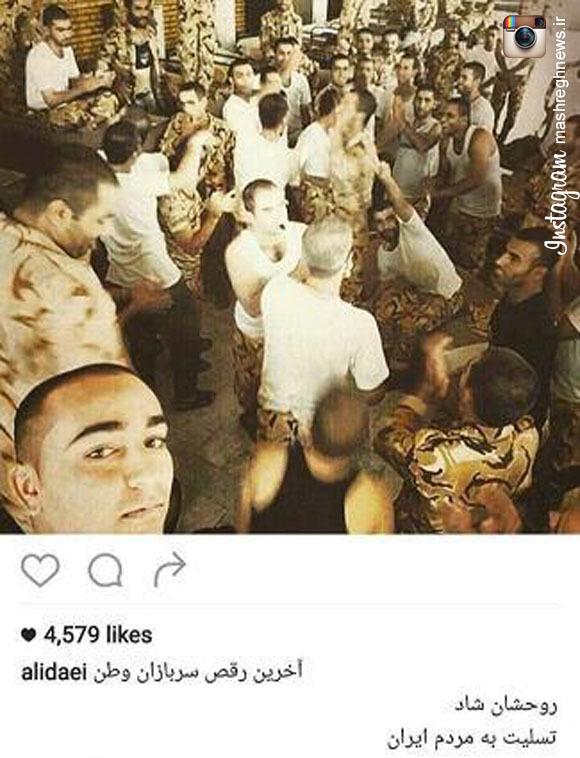 عکس/ پیام تسلیت علی دایی به درگذشت سربازان