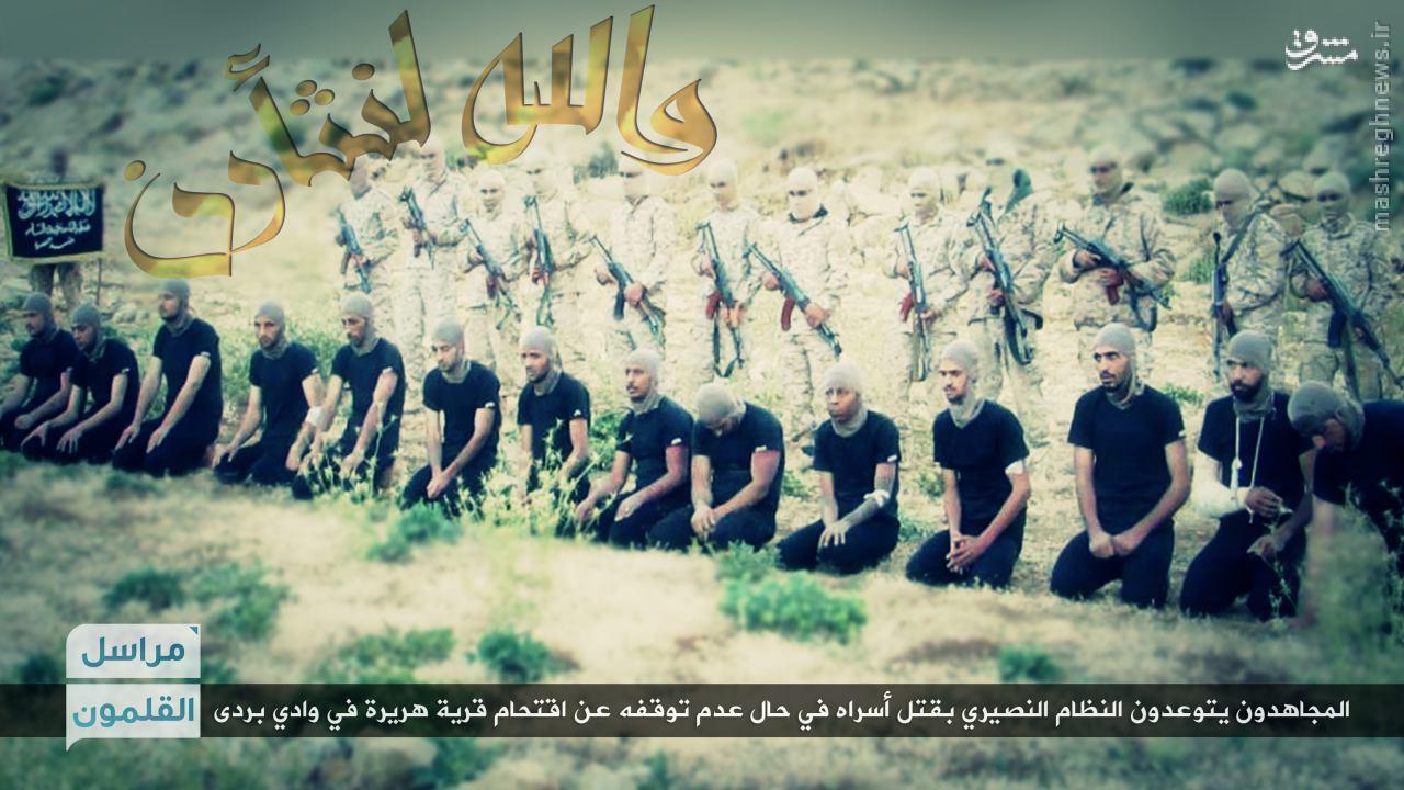 اعدام سربازان اسیر سوری توسط القاعده+عکس