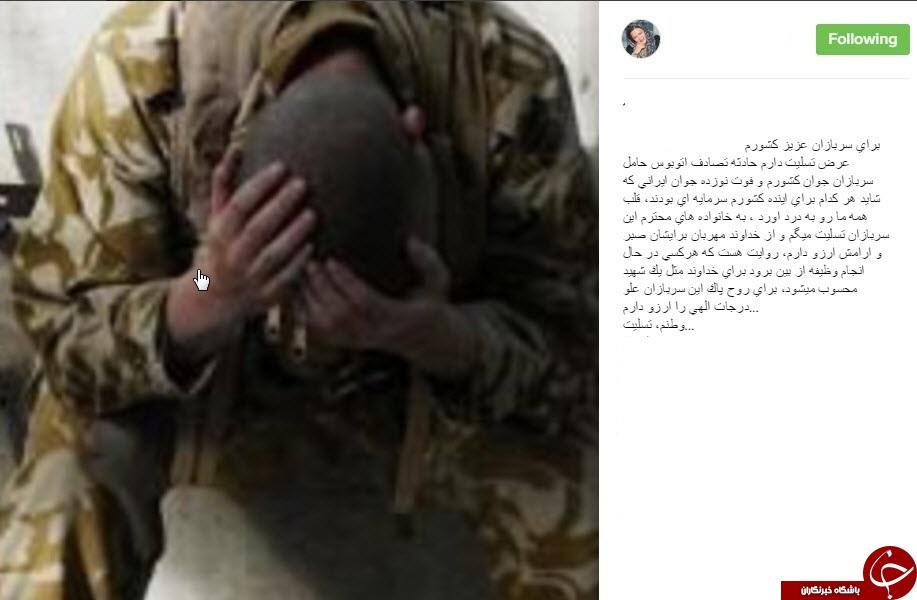 واکنش بهاره رهنما به درگذشت 19 سرباز وظیفه