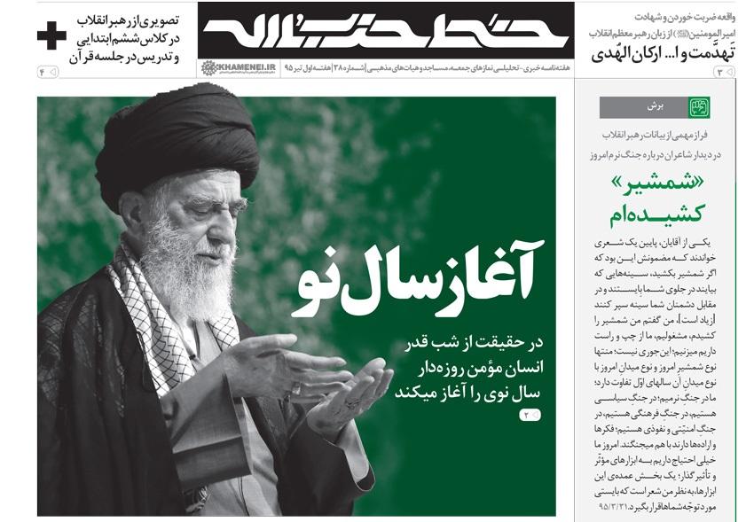 وال استریت ایرانی و خطر تهدید ارزشها در خط حزبالله