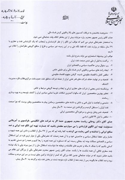 نامه یک مدیر سابق نفتی و نماینده مجلس به روحانی