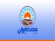 وام های نجومی مدیران بیمه ایران با کارمزد کمتر از دو در صد! +اسناد