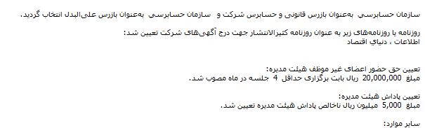 روزنامه ایران پاداش میلیاردی مدیران بانک ها در دولت یازدهم را ندید +سند