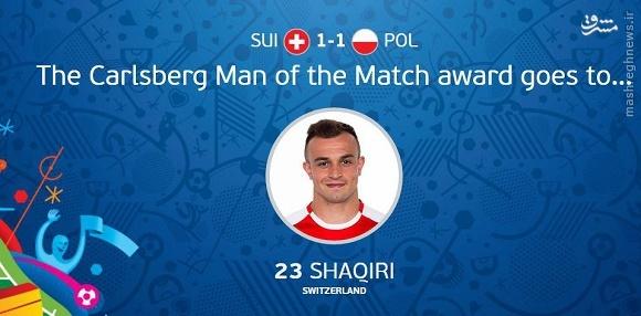 عکس/ بهترین بازیکن دیدار سوئیس و لهستان