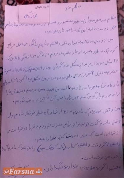 نامه پر مهر یک نوجوان برای رهبر انقلاب +عکس
