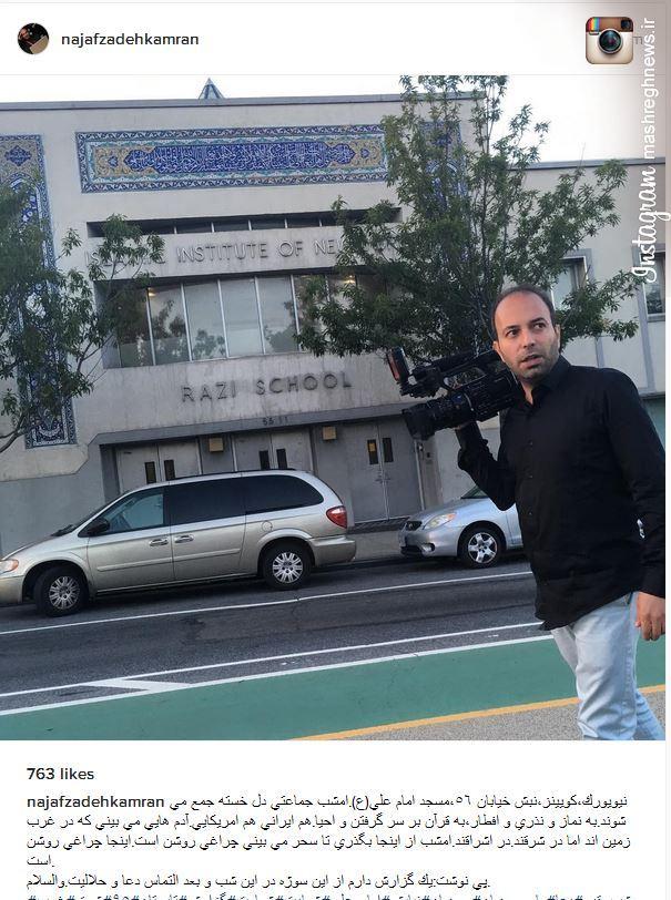 گزارش نجفزاده از احیاء نیویورکیها +عکس