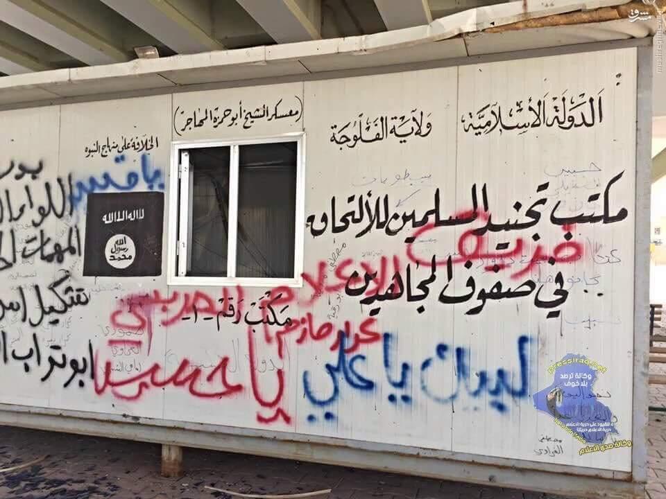 کشف مجوز جهاد نکاح از محکمه شرعی داعش+عکس