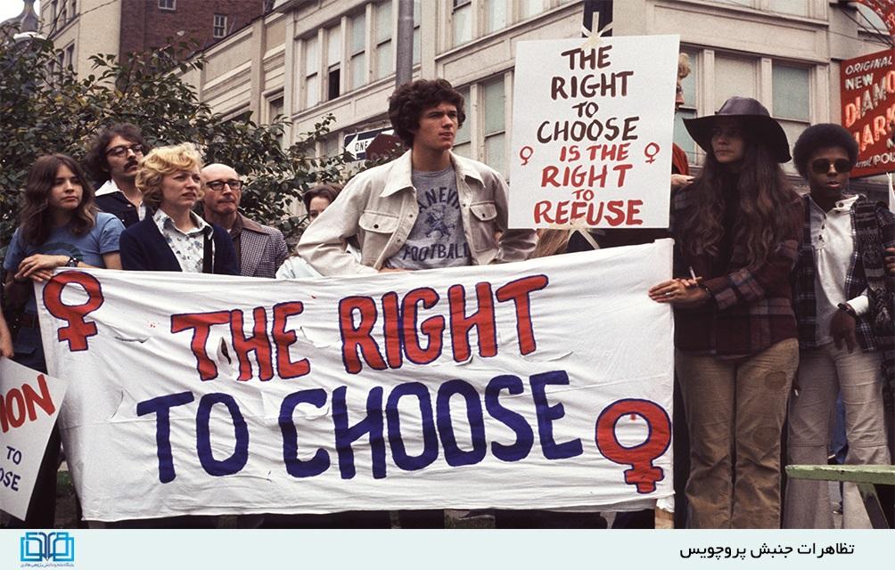 پروچویس؛ جنبش حامیان سقط جنین +عکس