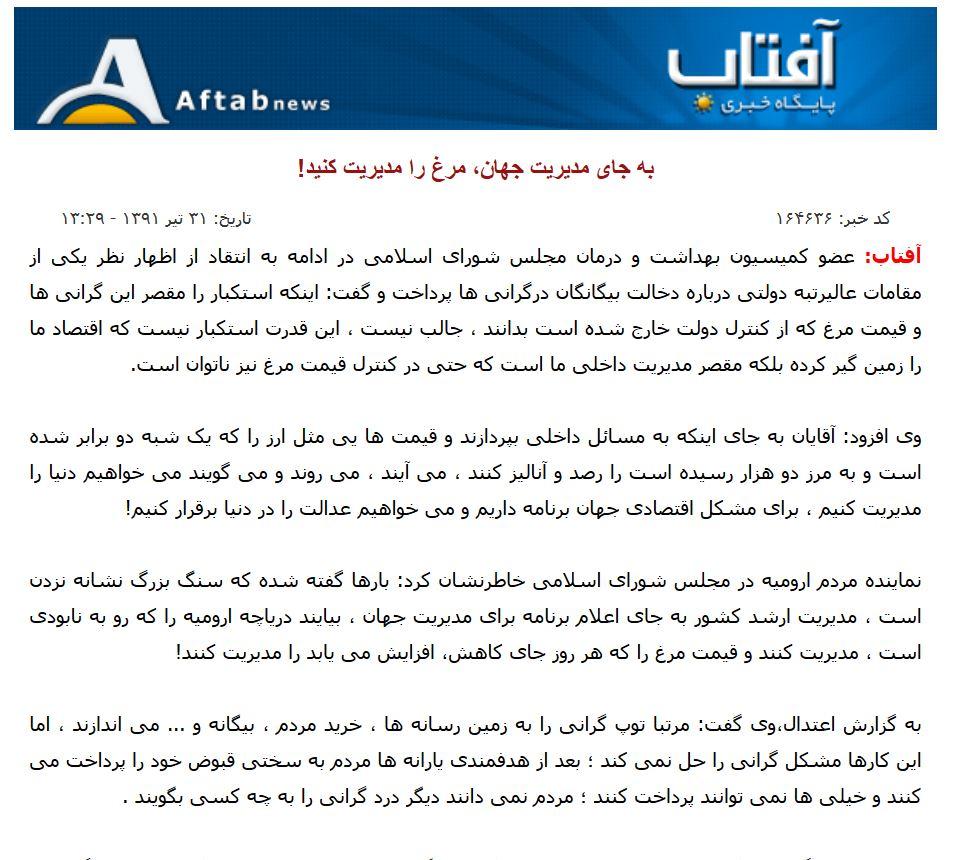 سانسور مرغ 8 هزار تومانی در رسانههای زنجیرهای