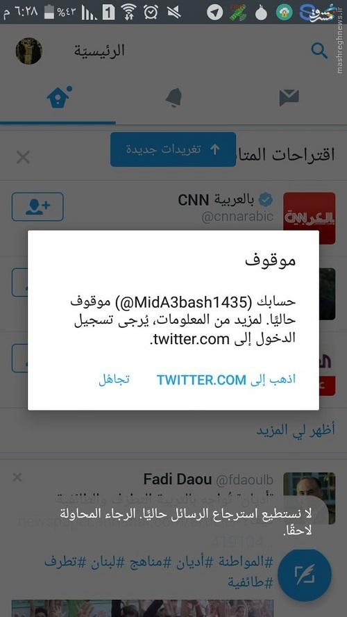 حذف اکانتهای داعش توسط توئیتر+عکس