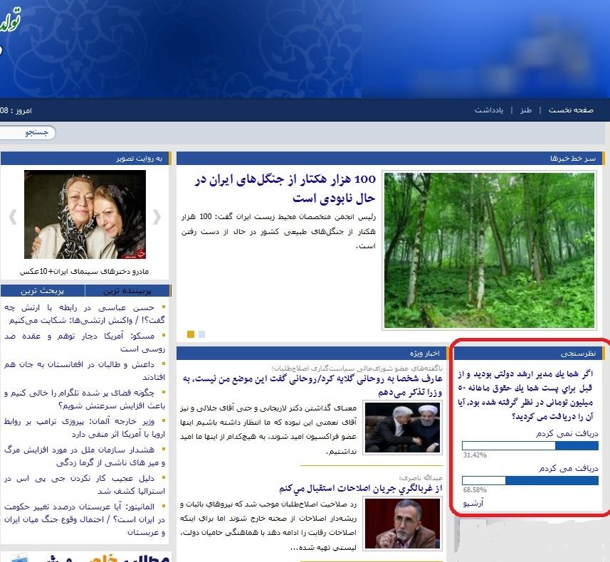 حمایت رسانه اصلاحطلب از فیشهای نجومی/ ترویج فساد مالی برای توجیه عملکرد مدیران دولت + تصاویر