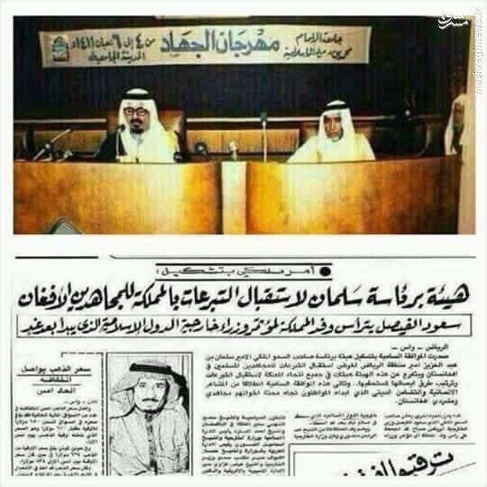 شاه سعودی حامی اصلی القاعده در افغانستان+عکس