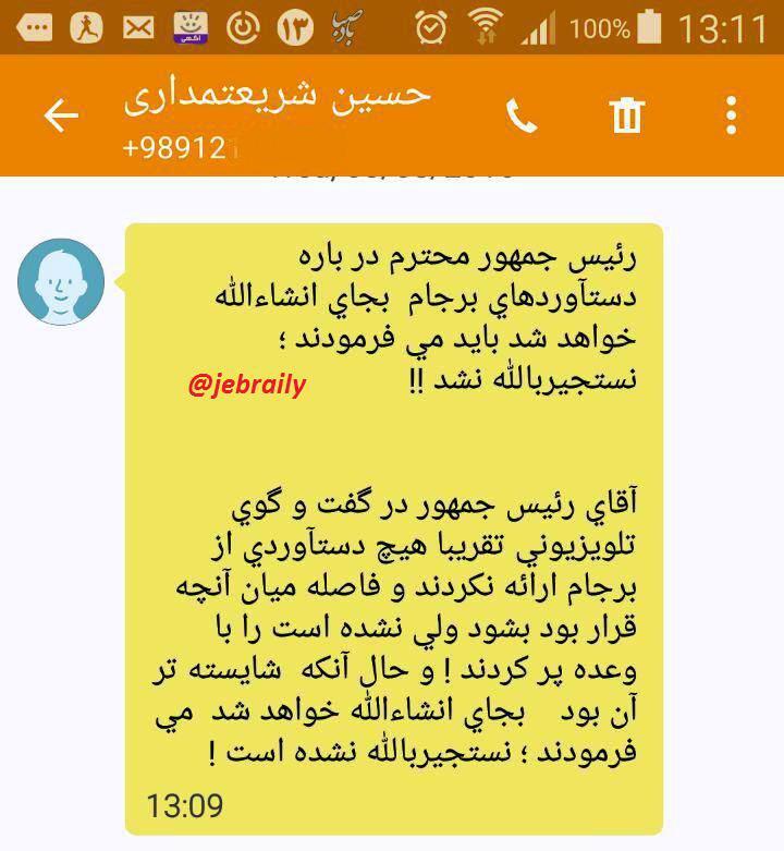 آقای روحانی! به جای انشالله خواهد شد، باید میفرمودید نستجیربالله نشده است