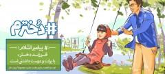 عکس/زیباسازی شهر تهران ويژه روز دختر
