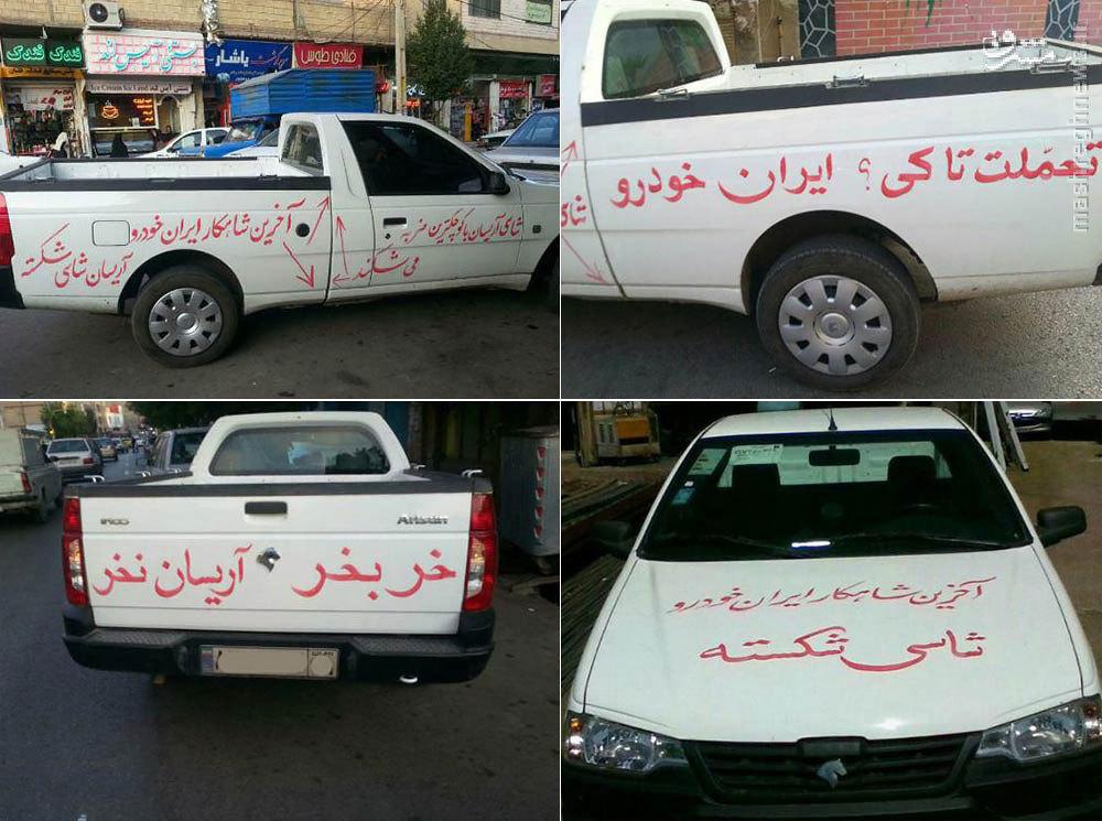 عکس/ اعتراض جالب شهروند به کیفیت وانت آریسان