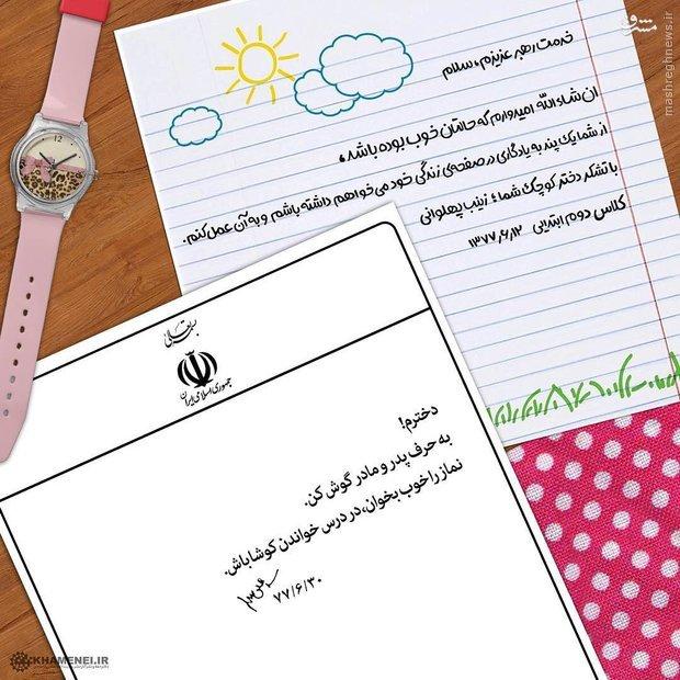 عکس/ رهبر انقلاب پاسخ نامه یک دختربچه را دادند