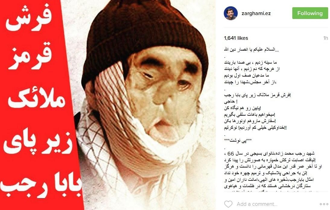 دلنوشته ضرغامی درپی شهادت شهید محمدزاده