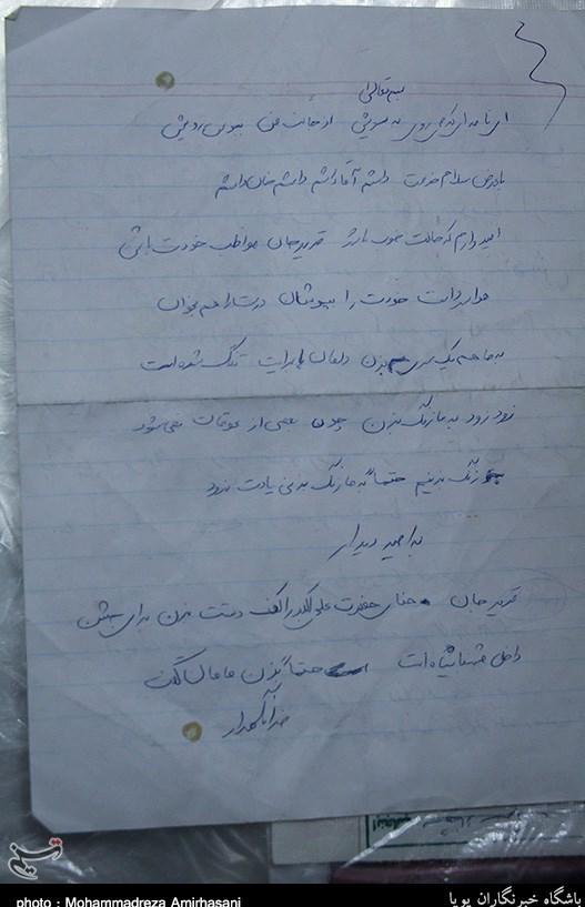 نامه مادر شهید مدافع حرم به فرزندش +عکس