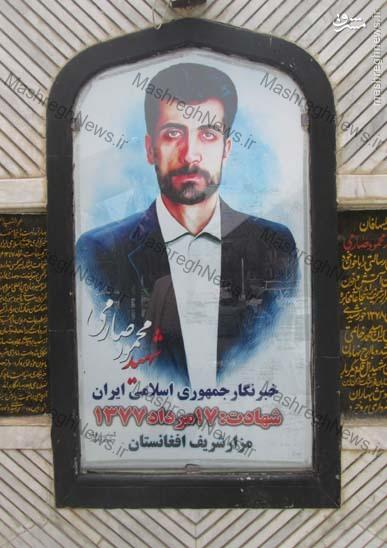 مزار خبرنگار شهید، محمود صارمی کجاست؟ +عکس