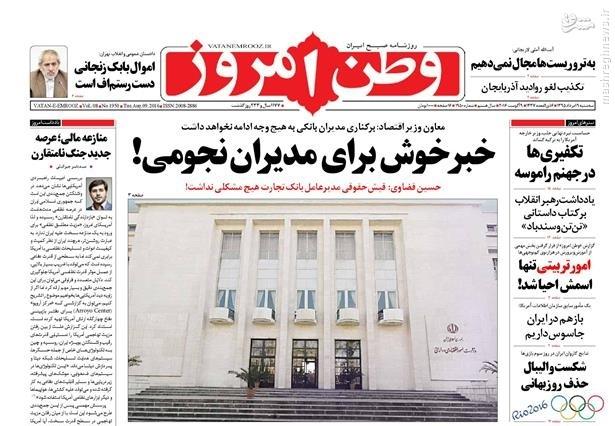 عکس/ صفحه نخست روزنامههای سهشنبه 19مرداد