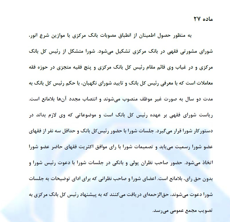 اقدام صوری بانکمرکزی درباره شورای فقهی/ نقش دکوری شورایفقهی در لایحه جدید بانکمرکزی