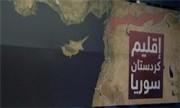آیا استقلال کردستان سوریه امکان پذیر است؟