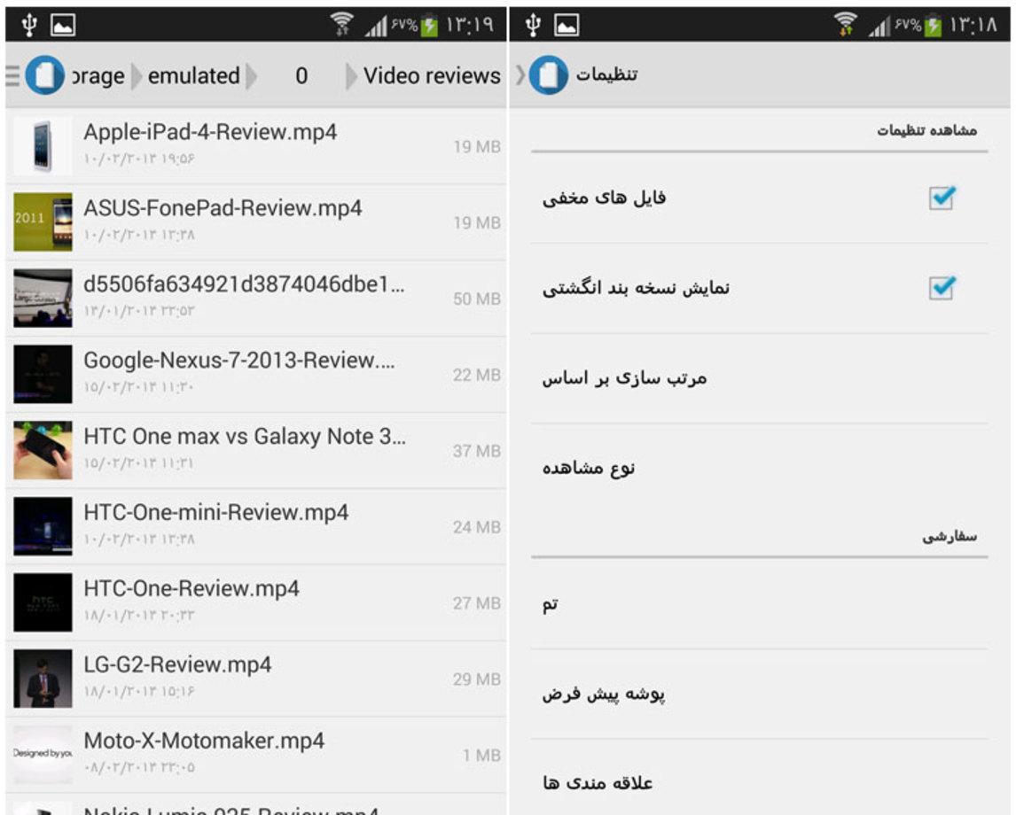 مدیریت فایل ها در اپلیکیشن «فایلمن» +عکس