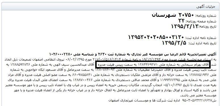 تبعات مدیره چند شغله: سقوط شاخصهای مالی فولاد مبارکه/ عضویت همزمان بهرام سبحانی در هیئت مدیره 8 شرکت