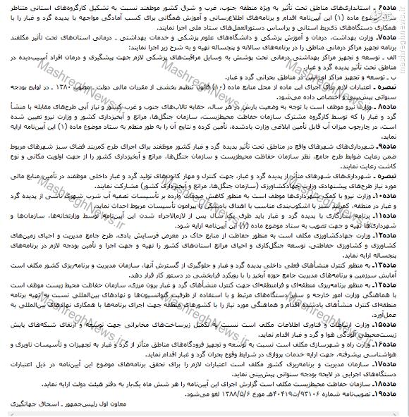 ابلاغ برنامه مقابله ای دولت با گرد و غبار با تاخیری 5ماهه+سند
