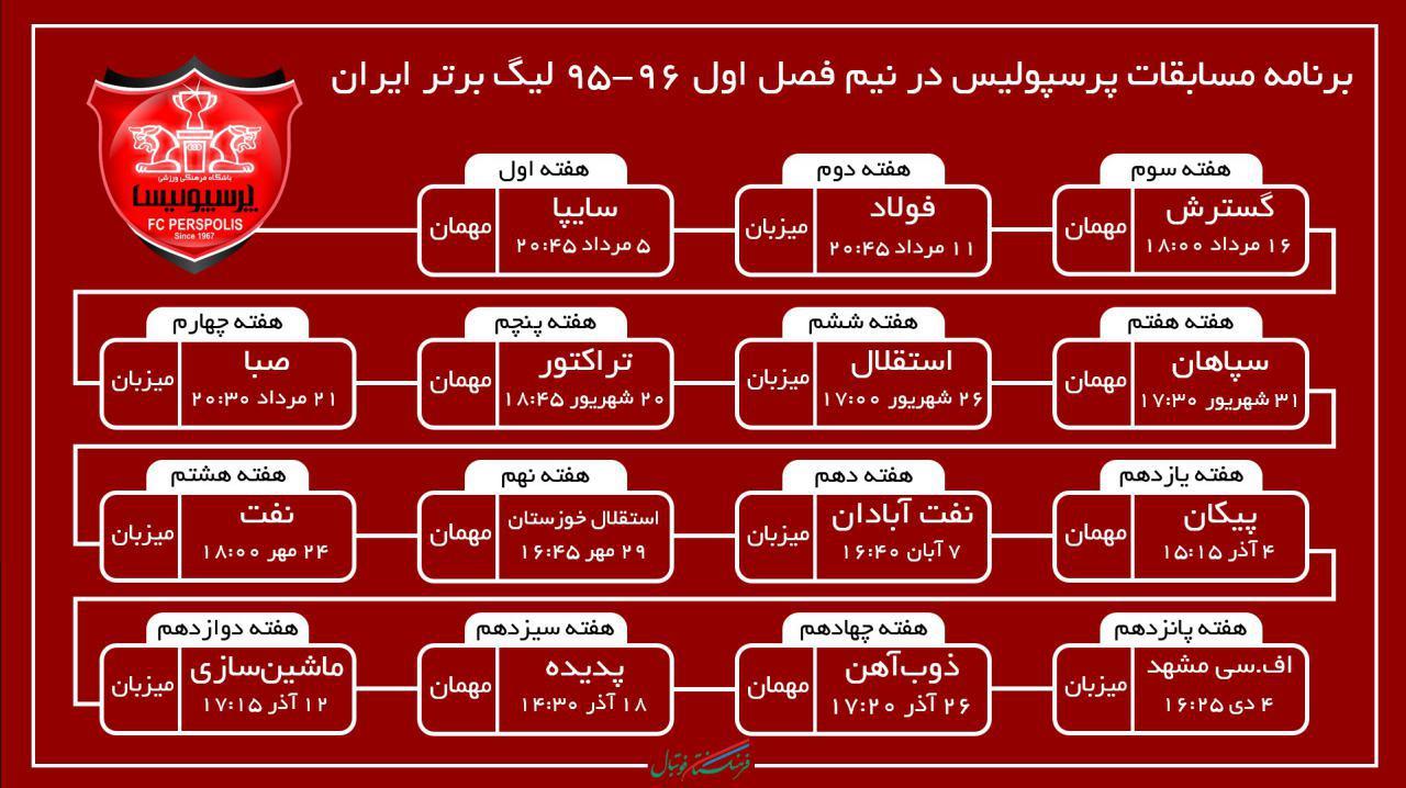عکس/ برنامه مسابقات پرسپولیس در نیم فصل اول لیگ برتر