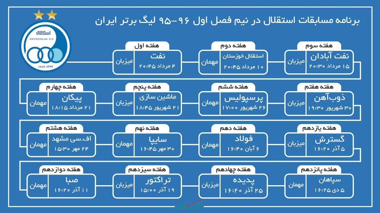 عکس/ برنامه مسابقات استقلال در نیم فصل اول لیگ برتر